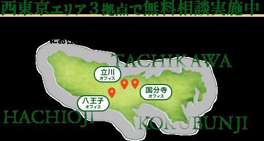 西東京エリア2拠点で無料相談実施中/国分寺・立川・日野・多摩・八王子など西東京エリアにお住いの方はお気軽にご利用ください。